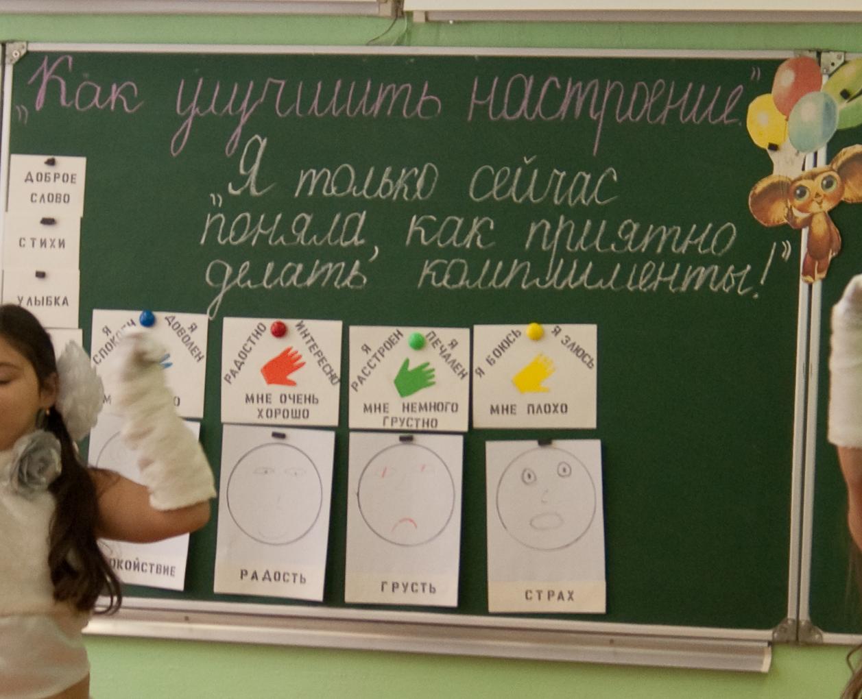 Tafel mit russischen Wörtern in einer Grundschule in Jaroslawl, Russland (2009).